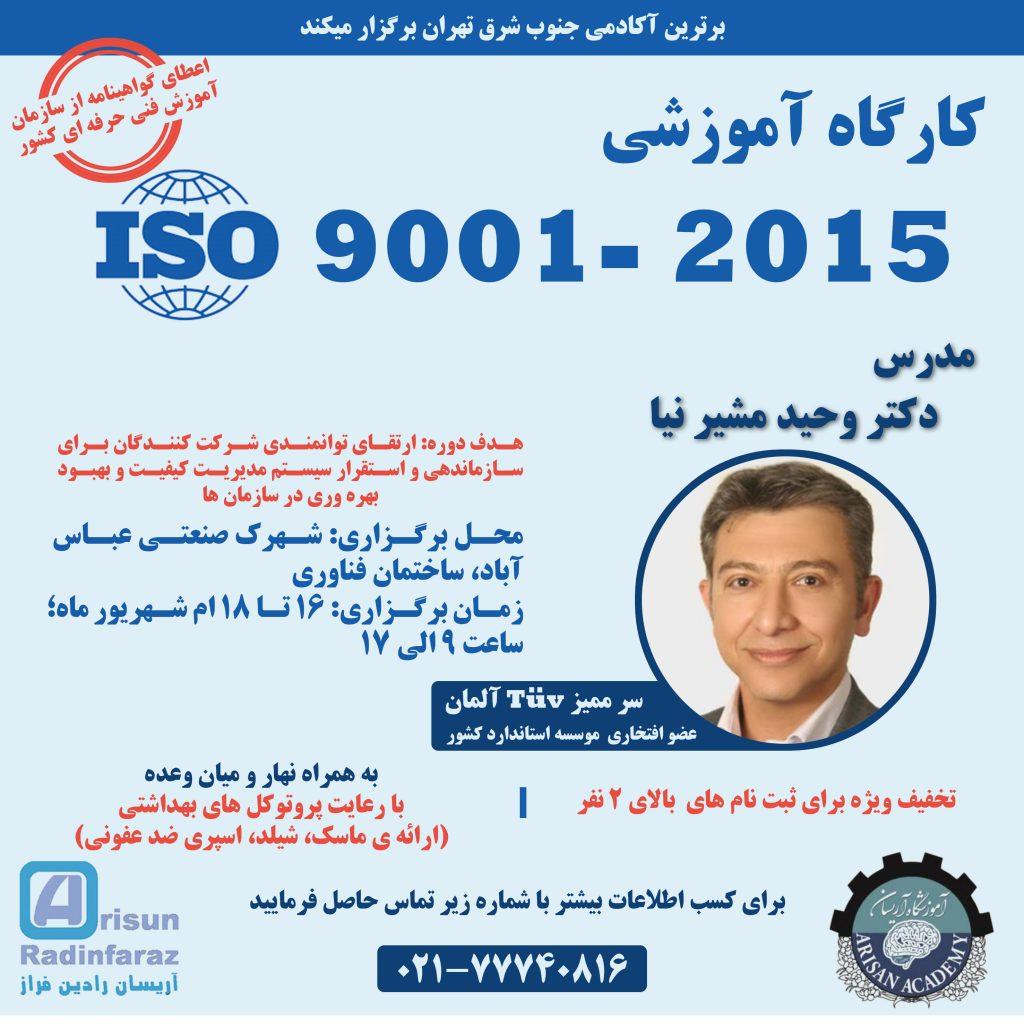 کارگاه آموزشی ISO 9001-2015